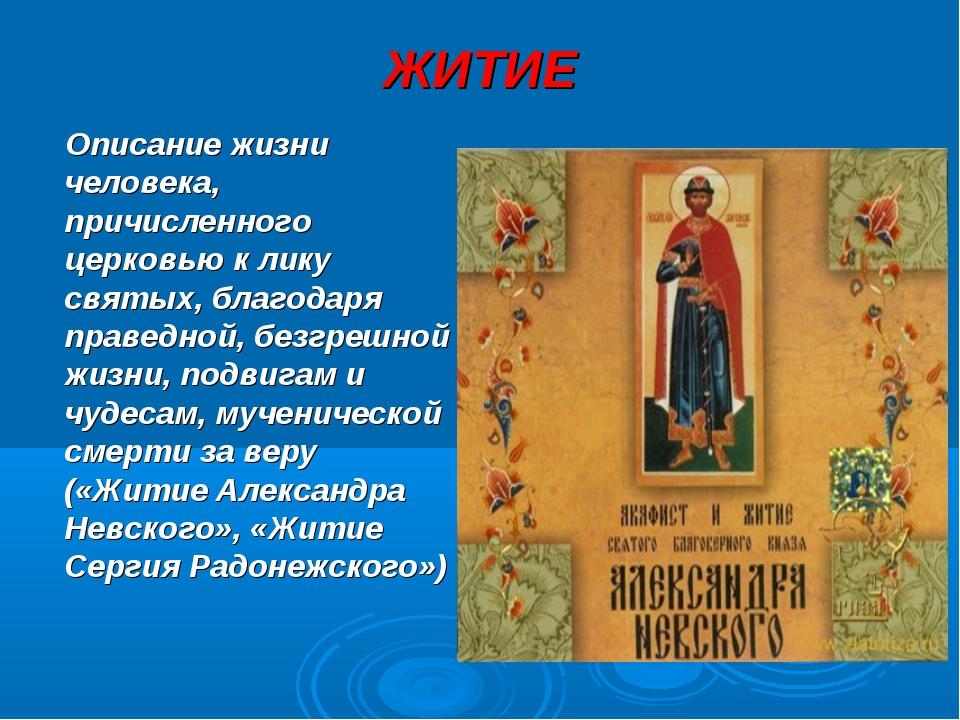 ЖИТИЕ Описание жизни человека, причисленного церковью к лику святых, благодар...