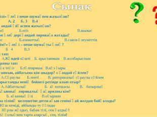 1.Қазақ тілі» өлеңі неше шумақпен жазылған? А. 2 Б. 3 В.4 2.Өлең қандай ұйқа