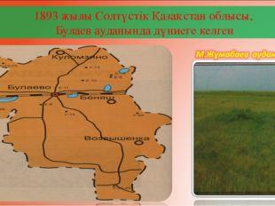 1893 жылы Солтүстік Қазақстан облысы, Булаев ауданында дүниеге келген