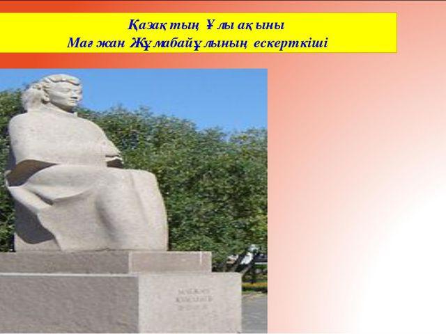 Қазақтың Ұлы ақыны Мағжан Жұмабайұлының ескерткiшi