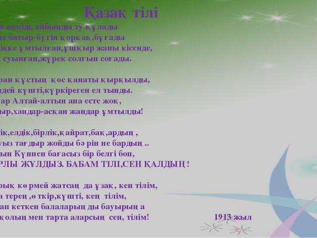 Қазақ тілі Күш кеміді, айбынды ту құлады Кеше батыр-бүгін қорқақ,бұғады Ерлі...