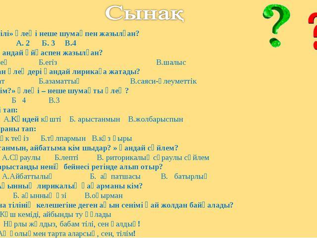 1.Қазақ тілі» өлеңі неше шумақпен жазылған? А. 2 Б. 3 В.4 2.Өлең қандай ұйқа...