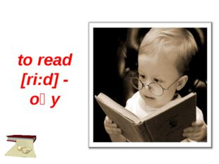 to read [ri:d] - оқу
