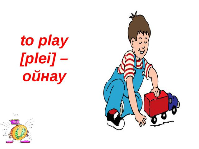 to play [plei] – ойнау