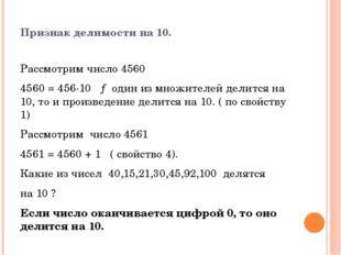 Признак делимости на 10. Рассмотрим число 4560 4560 = 456∙10 → один из множи