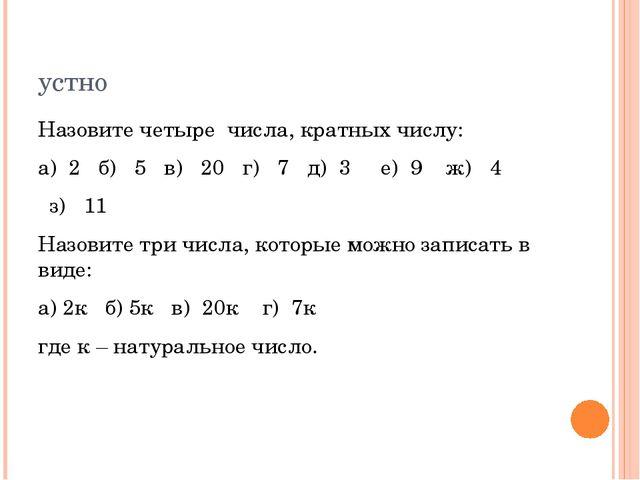 устно Назовите четыре числа, кратных числу: а) 2 б) 5 в) 20 г) 7 д) 3 е) 9 ж)...
