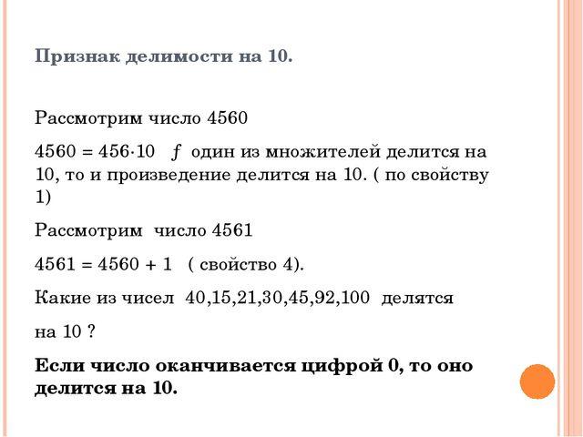 Признак делимости на 10. Рассмотрим число 4560 4560 = 456∙10 → один из множи...