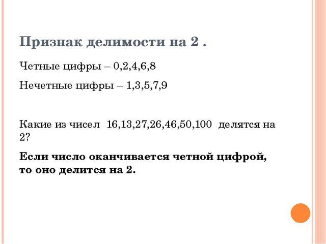 Признак делимости на 2 . Четные цифры – 0,2,4,6,8 Нечетные цифры – 1,3,5,7,9...