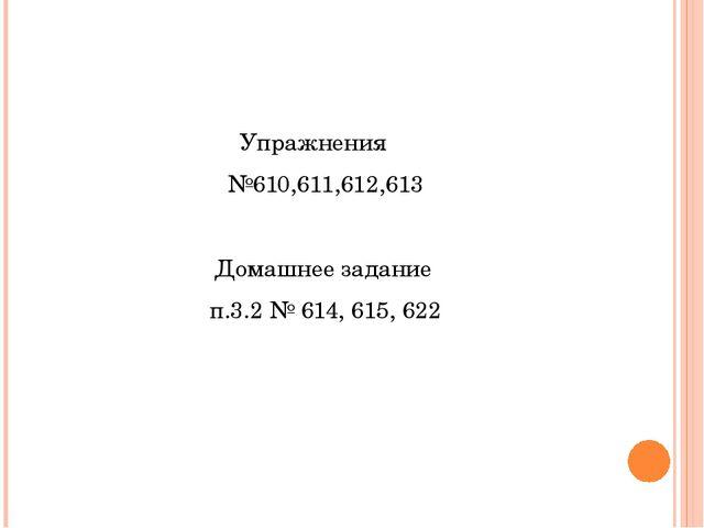 Упражнения №610,611,612,613 Домашнее задание п.3.2 № 614, 615, 622