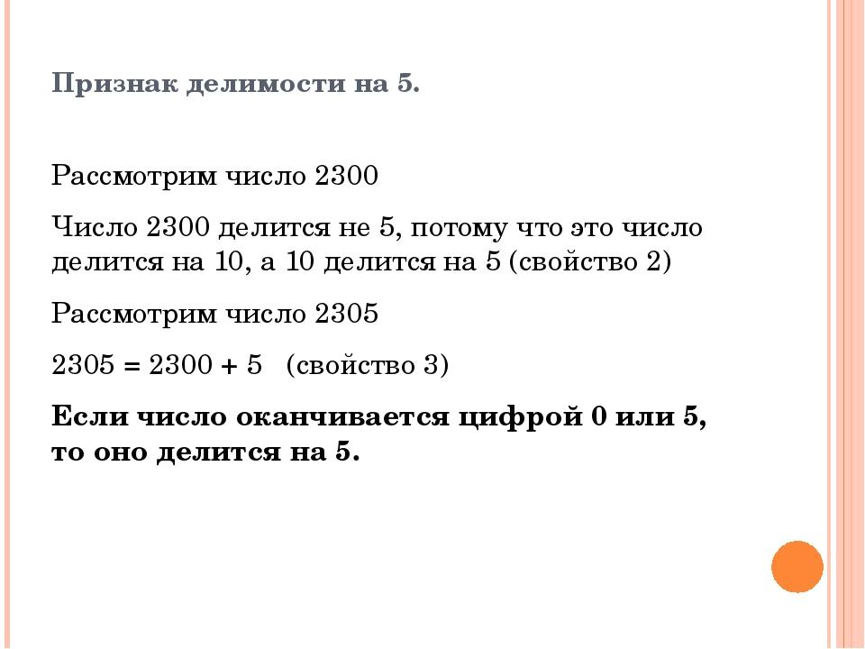 Признак делимости на 5. Рассмотрим число 2300 Число 2300 делится не 5, потом...