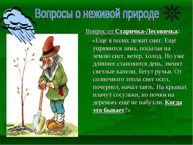 Вопрос от Старичка-Лесовичка: «Ещё в полях лежит снег. Ещё упрямится зима, по...