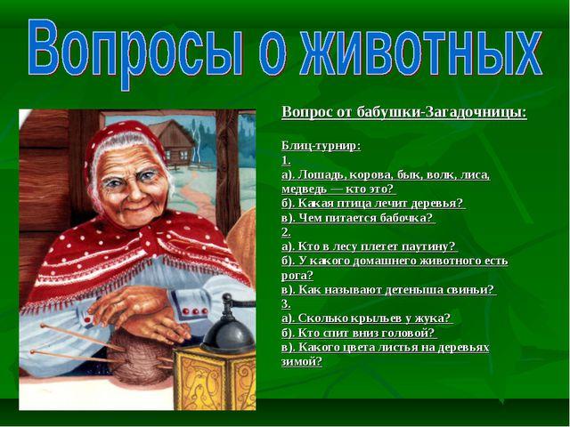 Вопрос от бабушки-Загадочницы: Блиц-турнир: 1. а). Лошадь, корова, бык, волк,...