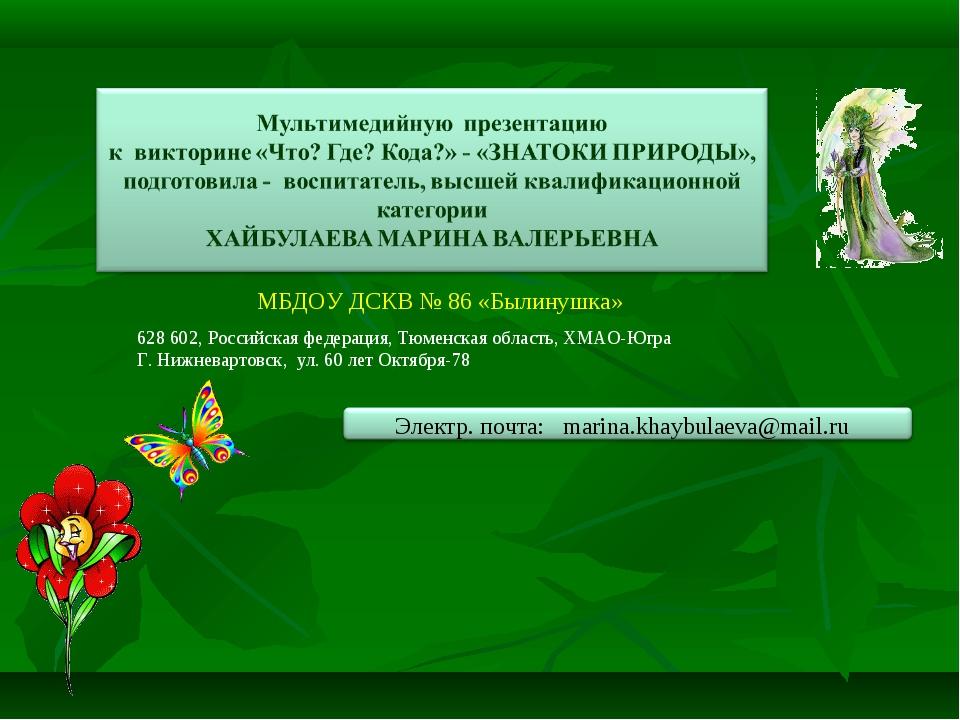МБДОУ ДСКВ № 86 «Былинушка» 628602, Российская федерация, Тюменская область,...