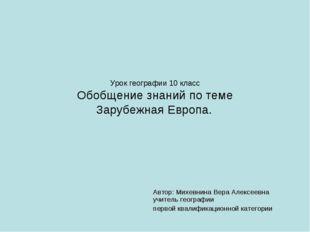Урок географии 10 класс Обобщение знаний по теме Зарубежная Европа. Автор: Ми