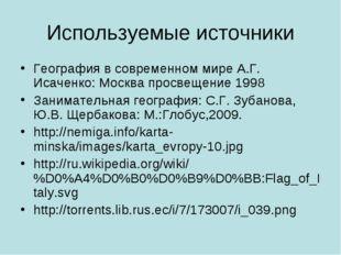 Используемые источники География в современном мире А.Г. Исаченко: Москва про