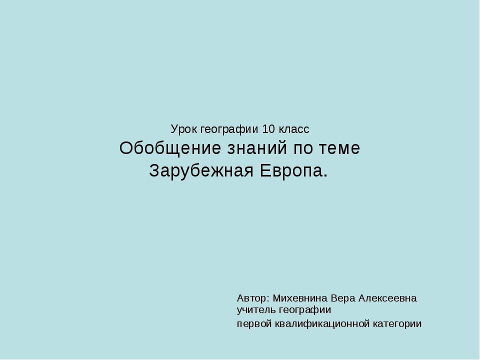 Урок географии 10 класс Обобщение знаний по теме Зарубежная Европа. Автор: Ми...