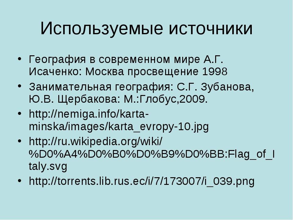 Используемые источники География в современном мире А.Г. Исаченко: Москва про...