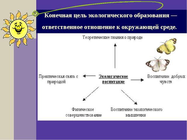 Конечная цель экологического образования — ответственное отношение к окружающ...