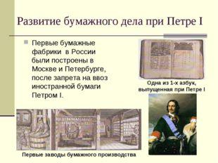 Развитие бумажного дела при Петре I Первые бумажные фабрики в России были пос
