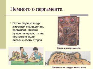 Немного о пергаменте. Позже люди из шкур животных стали делать пергамент. Он