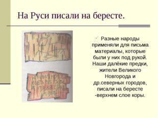 На Руси писали на бересте. Разные народы применяли для письма материалы, кото