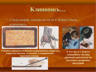 Клинопись… Следующим этапом на пути к бумаге была клинопись. Ученики в Древно