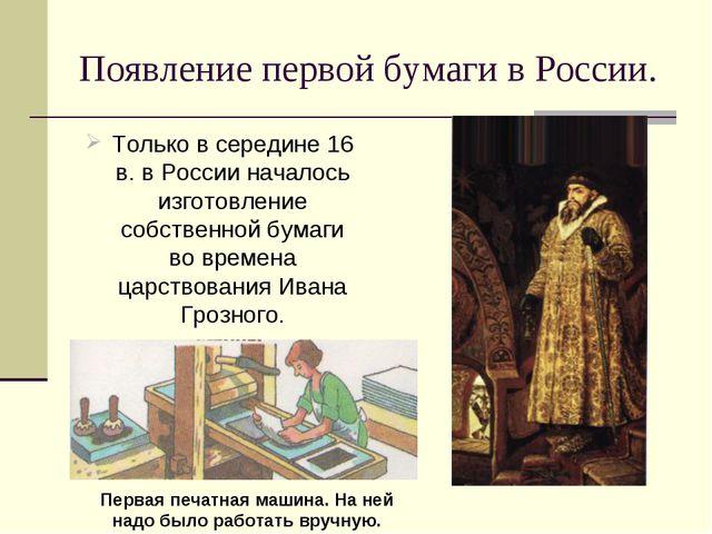 Появление первой бумаги в России. Только в середине 16 в. в России началось и...