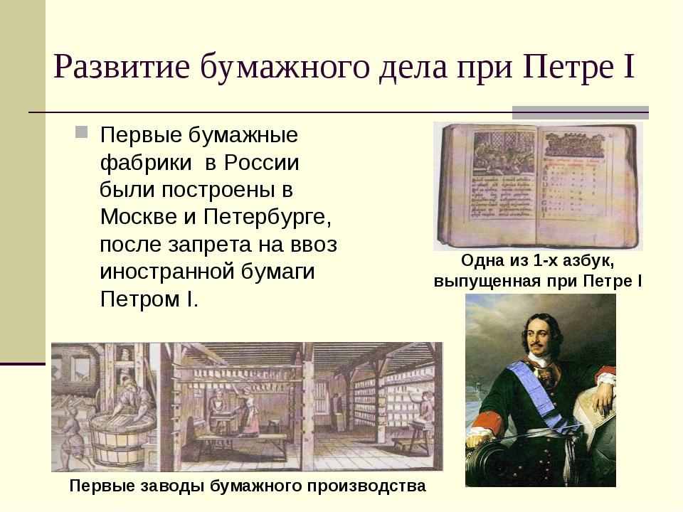 Развитие бумажного дела при Петре I Первые бумажные фабрики в России были пос...