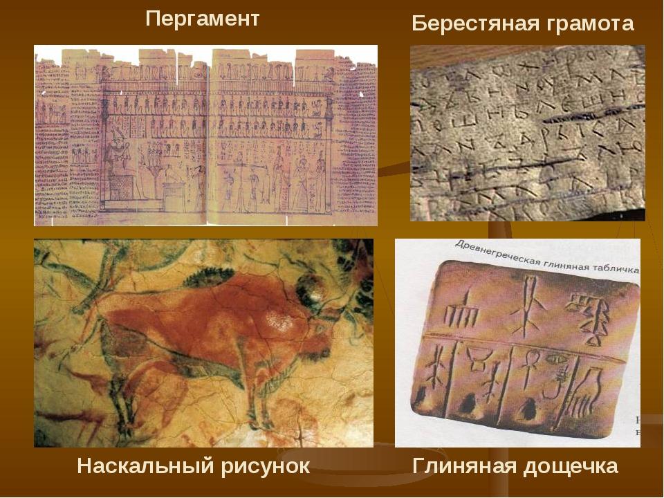 Пергамент Берестяная грамота Наскальный рисунок Глиняная дощечка