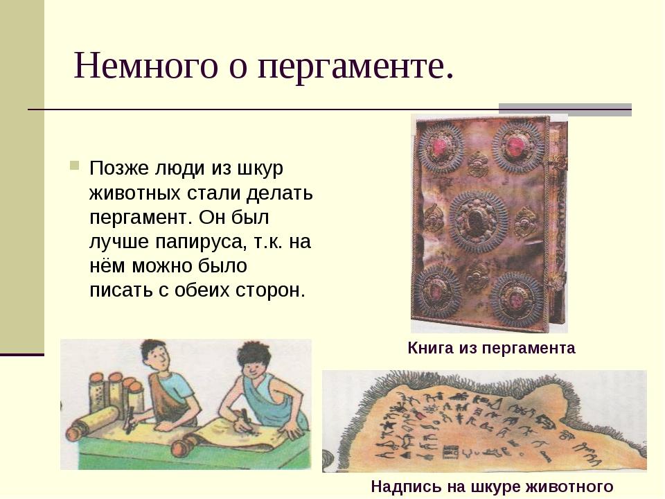 Немного о пергаменте. Позже люди из шкур животных стали делать пергамент. Он...