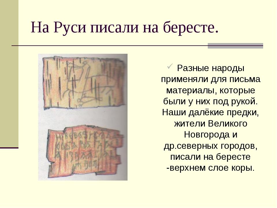На Руси писали на бересте. Разные народы применяли для письма материалы, кото...
