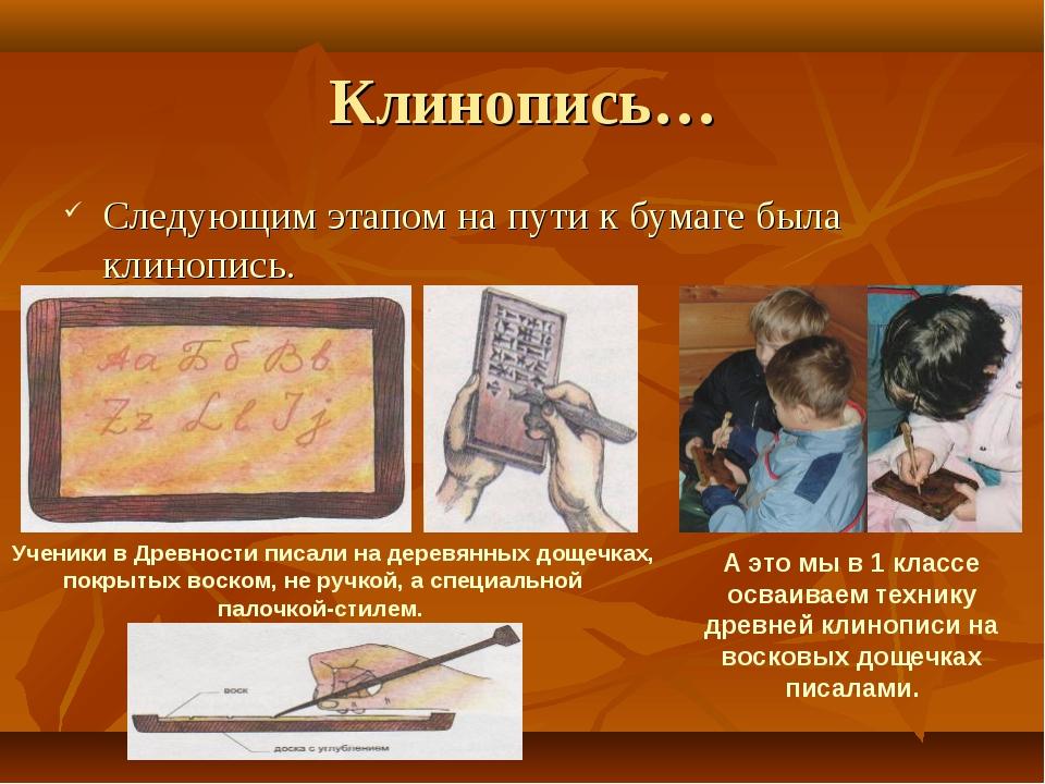 Клинопись… Следующим этапом на пути к бумаге была клинопись. Ученики в Древно...