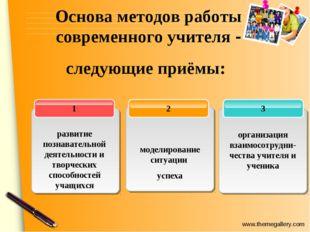 Основа методов работы современного учителя - 3 2 1 следующие приёмы: развитие