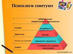 Психологи советуют Основа Двигатель Мотив достижения Задача www.themegallery.