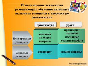 Использование технологии развивающего обучения позволяет включить учащихся в