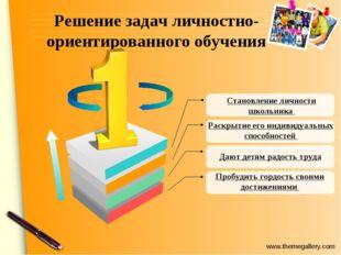 Решение задач личностно-ориентированного обучения Становление личности школьн