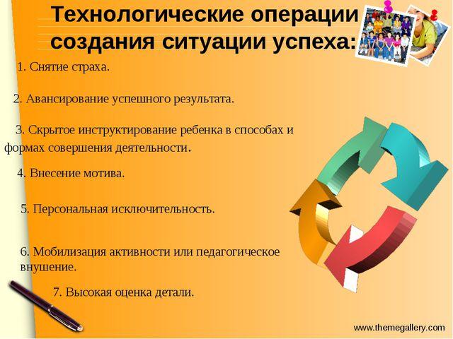 Технологические операции создания ситуации успеха: 2. Авансирование успешного...