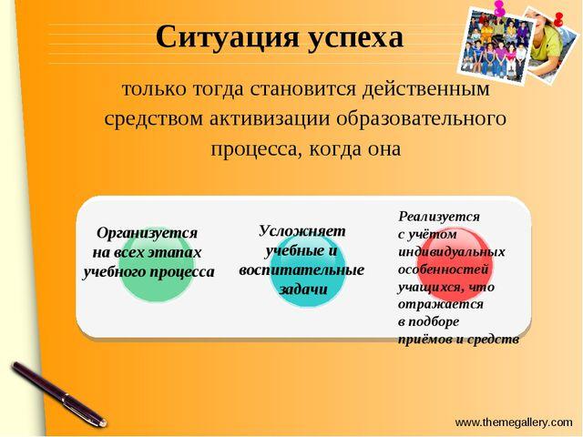 Ситуация успеха Организуется на всех этапах учебного процесса Усложняет учебн...