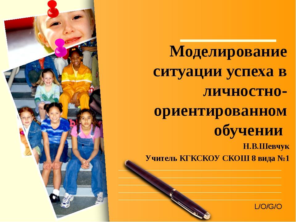 Моделирование ситуации успеха в личностно-ориентированном обучении Н.В.Шевчу...