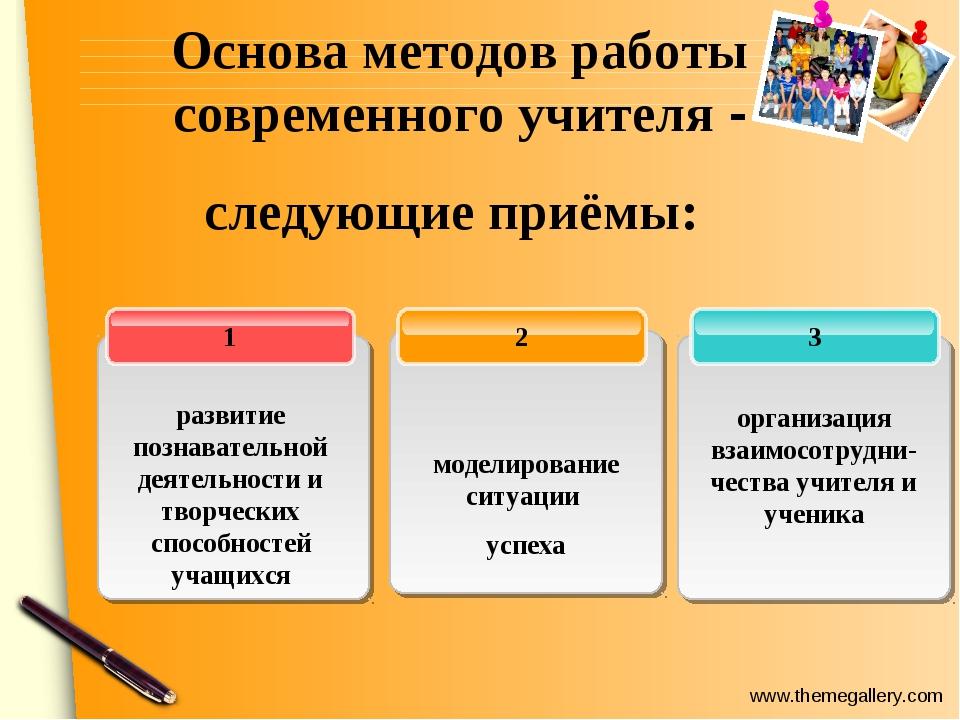 Основа методов работы современного учителя - 3 2 1 следующие приёмы: развитие...