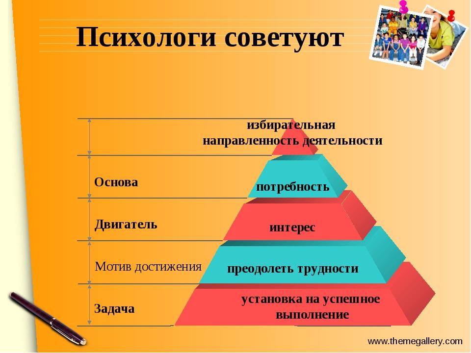 Психологи советуют Основа Двигатель Мотив достижения Задача www.themegallery....