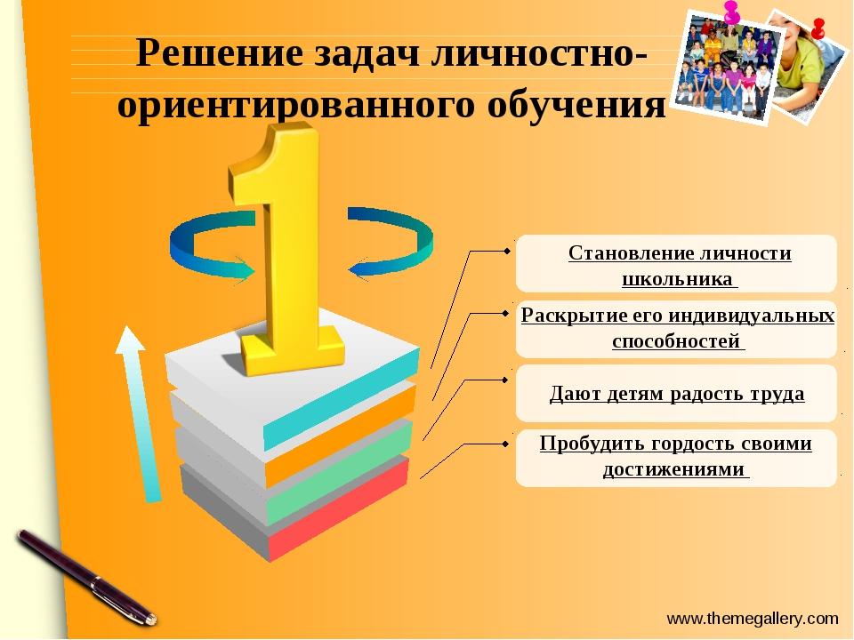 Решение задач личностно-ориентированного обучения Становление личности школьн...