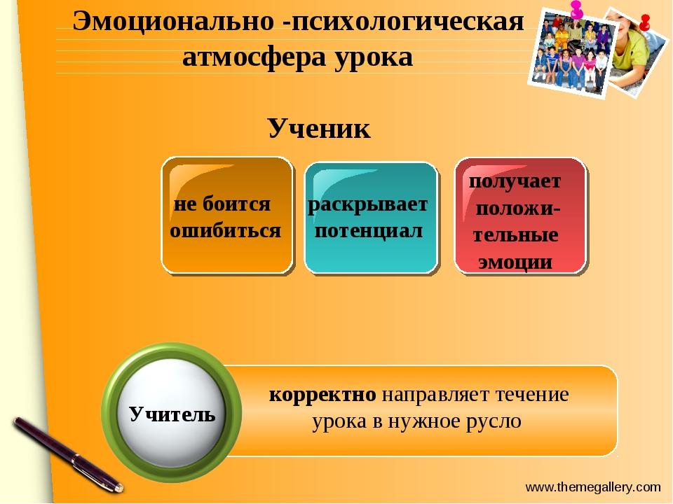 Эмоционально -психологическая атмосфера урока Ученик не боится ошибиться раск...