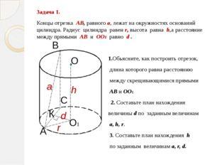 Задача 1. Концы отрезка АВ, равного а, лежат на окружностях оснований цилинд