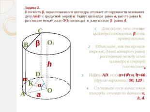 Задача 2. Плоскость β, параллельная оси цилиндра, отсекает от окружности осно