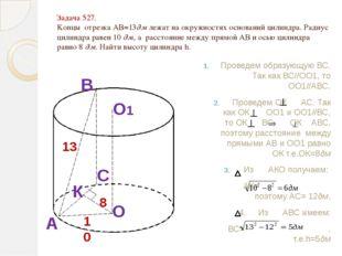 Задача 527. Kонцы отрезка АВ=13дм лежат на окружностях оснований цилиндра. Ра