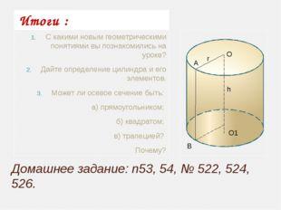 Домашнее задание: п53, 54, № 522, 524, 526. Итоги : С какими новым геометриче