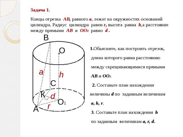 Задача 1. Концы отрезка АВ, равного а, лежат на окружностях оснований цилинд...