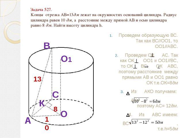 Задача 527. Kонцы отрезка АВ=13дм лежат на окружностях оснований цилиндра. Ра...