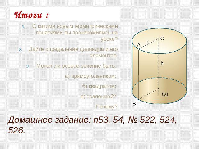 Домашнее задание: п53, 54, № 522, 524, 526. Итоги : С какими новым геометриче...